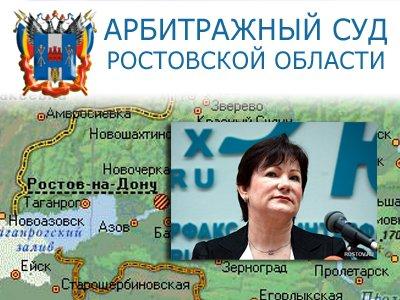 Арбитражный суд Ростовской области: история, руководство, контакты