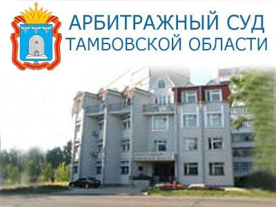 Арбитражный суд Тамбовской области: история, руководство, контакты