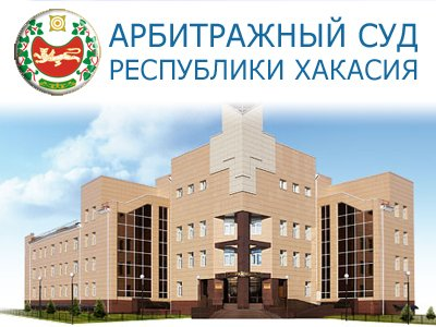 Арбитражный суд Республики Хакасия: история, руководство, контакты