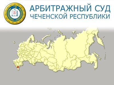 Арбитражный суд Чеченской Республики: история, руководство, контакты