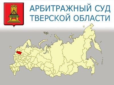 Арбитражный суд Тверской области: история, руководство, контакты
