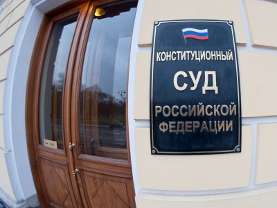 Конституционный Суд РФ не проводил экспертизу законопроекта о наказании за пропаганду гомосексуализма и педофилии
