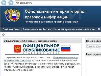 Официальной публикацией законов стало их размещение в Интернете - опубликован уже 21 закон