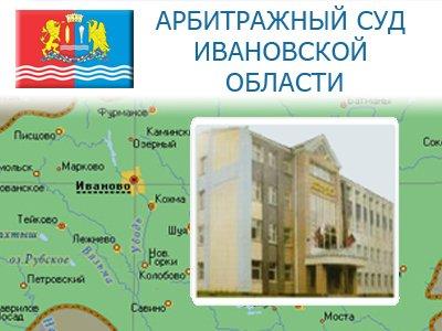 Арбитражный суд Ивановской области
