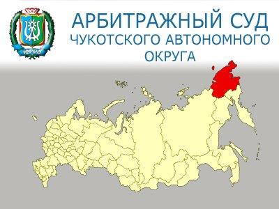 Арбитражный суд Чукотского автономного округа