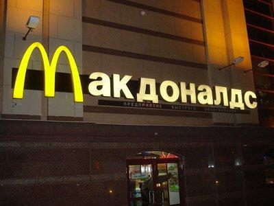 Суд не стал повторно рассматривать иск о краже в McDonald's