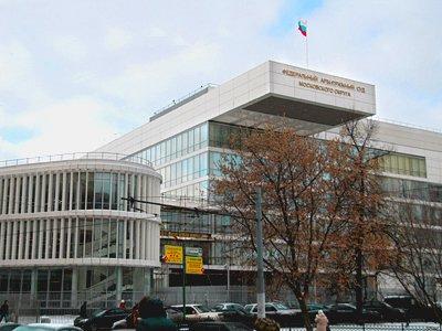 Арбитражный суд Московского округа (АС МО) — фото 4