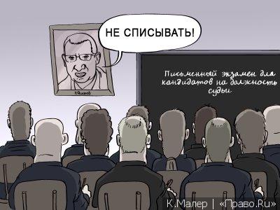 "В Москве определен ""судейский минимум"" юридических знаний"