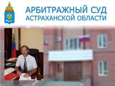 Арбитражный суд Астраханской области