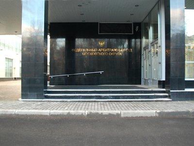 Арбитражный суд Московского округа (АС МО) — фото 2
