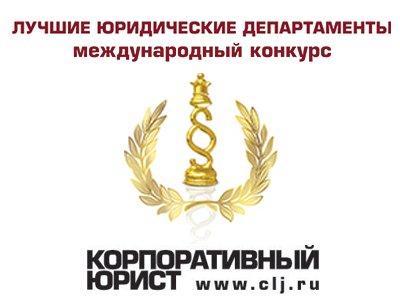 Лучшие юридические департаменты 2012- награждение победителей международного конкурса в Icon Hall