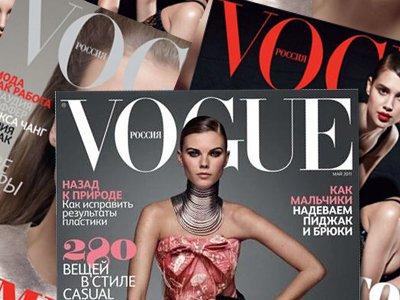 ФАС возбудила 52 дела на издателя Vogue и Glamour за скрытую рекламу