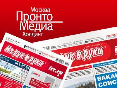 "ФАС наказала газету ""Из рук в руки"" за рекламу о покупке квартиры любовнице"