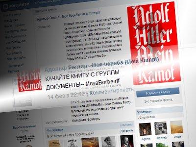 """Суд признал экстремистской очередную страницу """"ВКонтакте"""""""