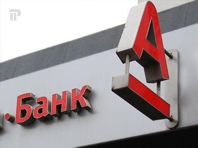 """ФАС запретила """"Альфа-банку"""" называть себя крупнейшим частным банком, лидирующим в мобильных услугах"""
