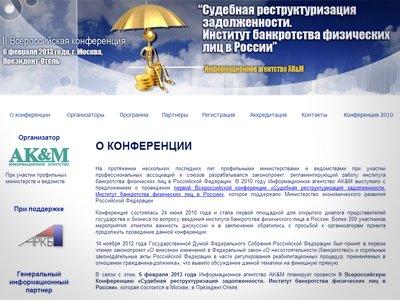 """Конференция """"Судебная реструктуризация задолженности. Институт банкротства физлиц в РФ"""" пройдет 6 февраля"""