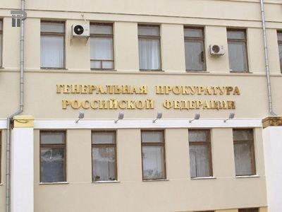Генпрокуратура запретила деятельность в РФ Американо-российского фонда по правовому развитию
