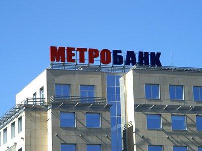 """""""Метробанк"""" проиграл УФАС в апелляции дело об ухудшении условий вкладов"""