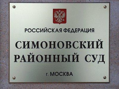 Экс-чиновник мэрии Москвы отделался условным сроком по делу о взятке в 20 млн руб.