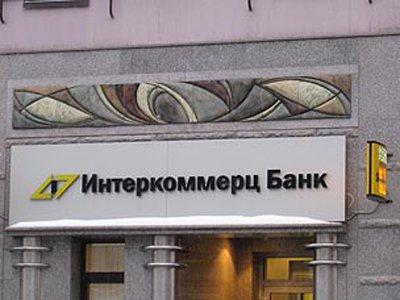 """Экс-менеджеров банка """"Интеркоммерц"""" обвиняют в незаконном выводе за рубеж 26 млрд рублей"""