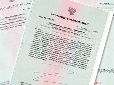 Срок действия исполнительного листа по взысканию организация по кредитным долгам в иркутске