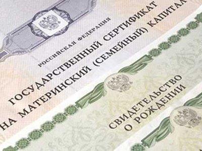 Руководителя иркутского села, экс-чиновника и юриста подозревали вобналичивании материнского капитала