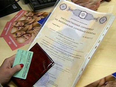 Власти облегчат использование материнского капитала при ипотеке