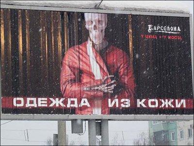 ФАС признала непристойной рекламу с модно одетым скелетом