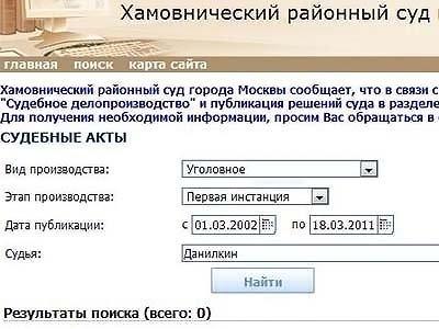 Госдуме предлагают изменить порядок публикации в интернете судебных актов мировых судей