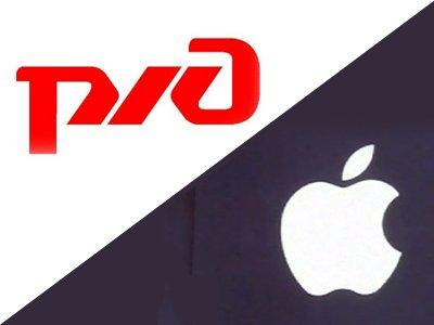 РЖД не смогло наказать Apple за приложение, в котором использовалось название госкомпании