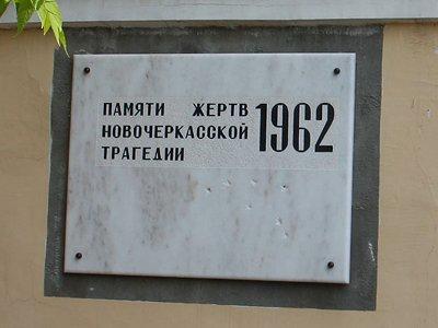 21 год назад ВС осудил расстрел в 1962 году в Новочеркасске демонстрации рабочих с портретом Ленина в руках