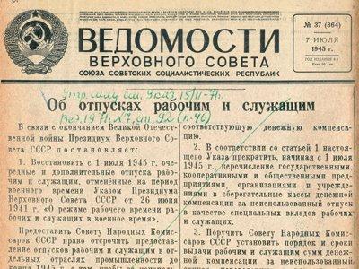 Водитель отсудил компенсацию за дополнительный 12-дневный отпуск на основании советского постановления
