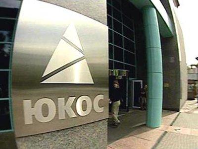 Россия передала защите акционеров ЮКОСа ключевые улики по делу на $50 млрд