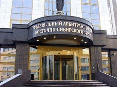 Арбитражный суд Восточно-Сибирского округа