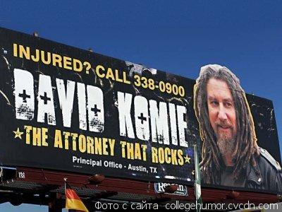 Как американские юристы рекламируют свои услуги. Часть II
