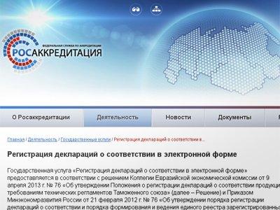 Регистрировать декларации соответствия начинают по интернету и бесплатно