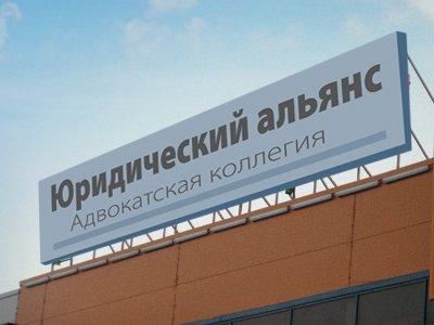 Чиновники со второй попытки отобрали у адвокатов их рекламный щит