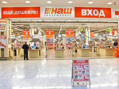 """Клиент, поскользнувшийся в """"Нашем гипермаркете"""", отсудил 300 000 руб."""