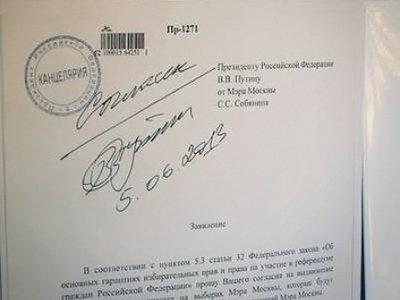 Мосгорсуд отказался проверять подлинность подписи президента Путина на заявлении Собянина