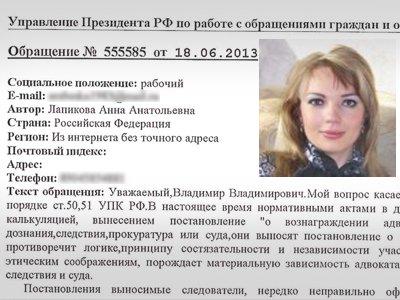 Обращение к президенту адвоката Анны Лапиковой уже получило общероссийский резонанс