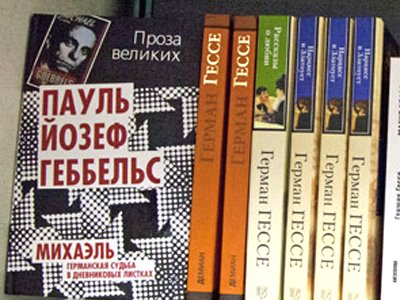По продаже в Москве книг Геббельса и Муссолини возбуждено уголовное дело