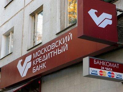 """ФАС запретила рекламу вкладов """"Московского кредитного банка"""", которую не могли разобрать водители"""