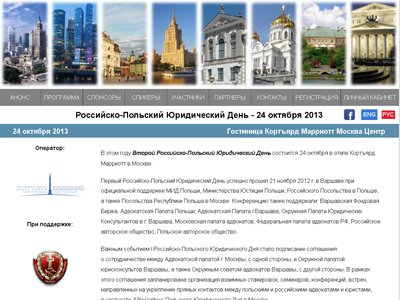 II Российско-Польский Юридический День
