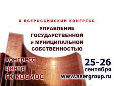 """Всероссийская конференция """"Корпоративное управление: правовые аспекты 2013"""""""