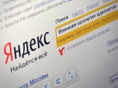 """Центробанк и """"Яндекс"""" начнут совместный поиск незарегистрированных МФО"""