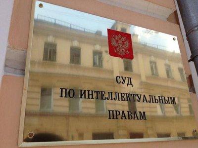 СИП разъяснил, что статья 8.1 ГК не применима к госрегистрации результатов интеллектуальной деятельности