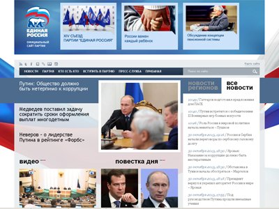 """Судят хакера, похитившего с сайта """"Единой России"""" персональные данные ее членов"""