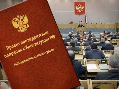 Совфед на ближайшем заседании даст отмашку объединению высших судов