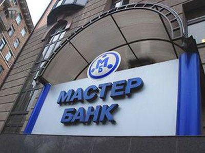 Дело Мастер-банка непрошло прокурорскую проверку