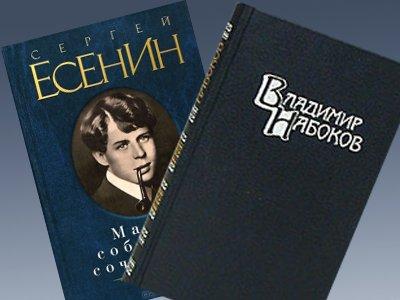 Прокуратура требует изъять из школьных библиотек книги Есенина и Набокова